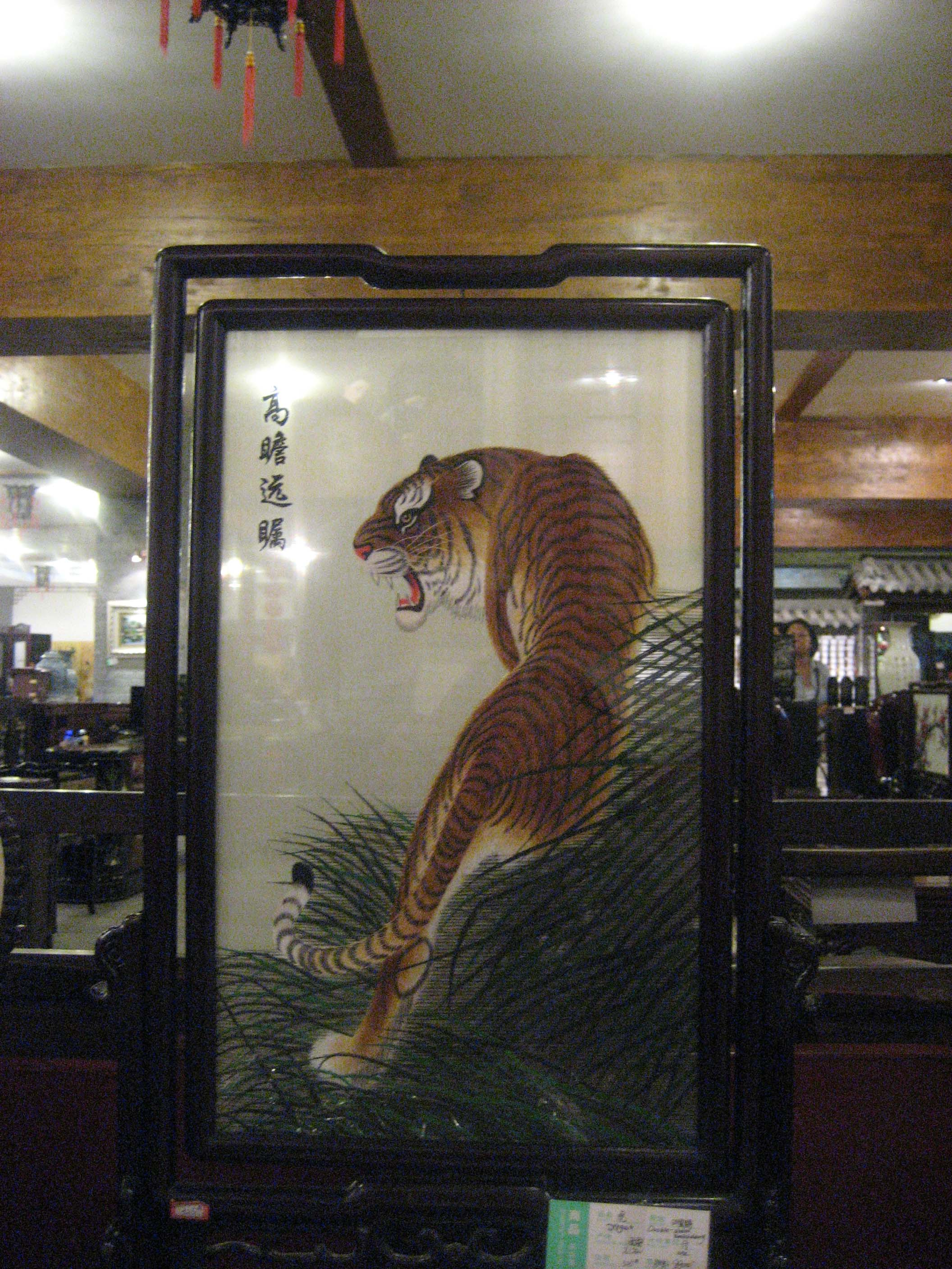 Xi'an Lacquer Embroidered Tiger