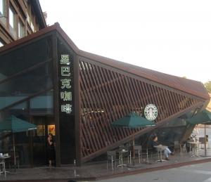 Xi'an Hua Shan Starbucks