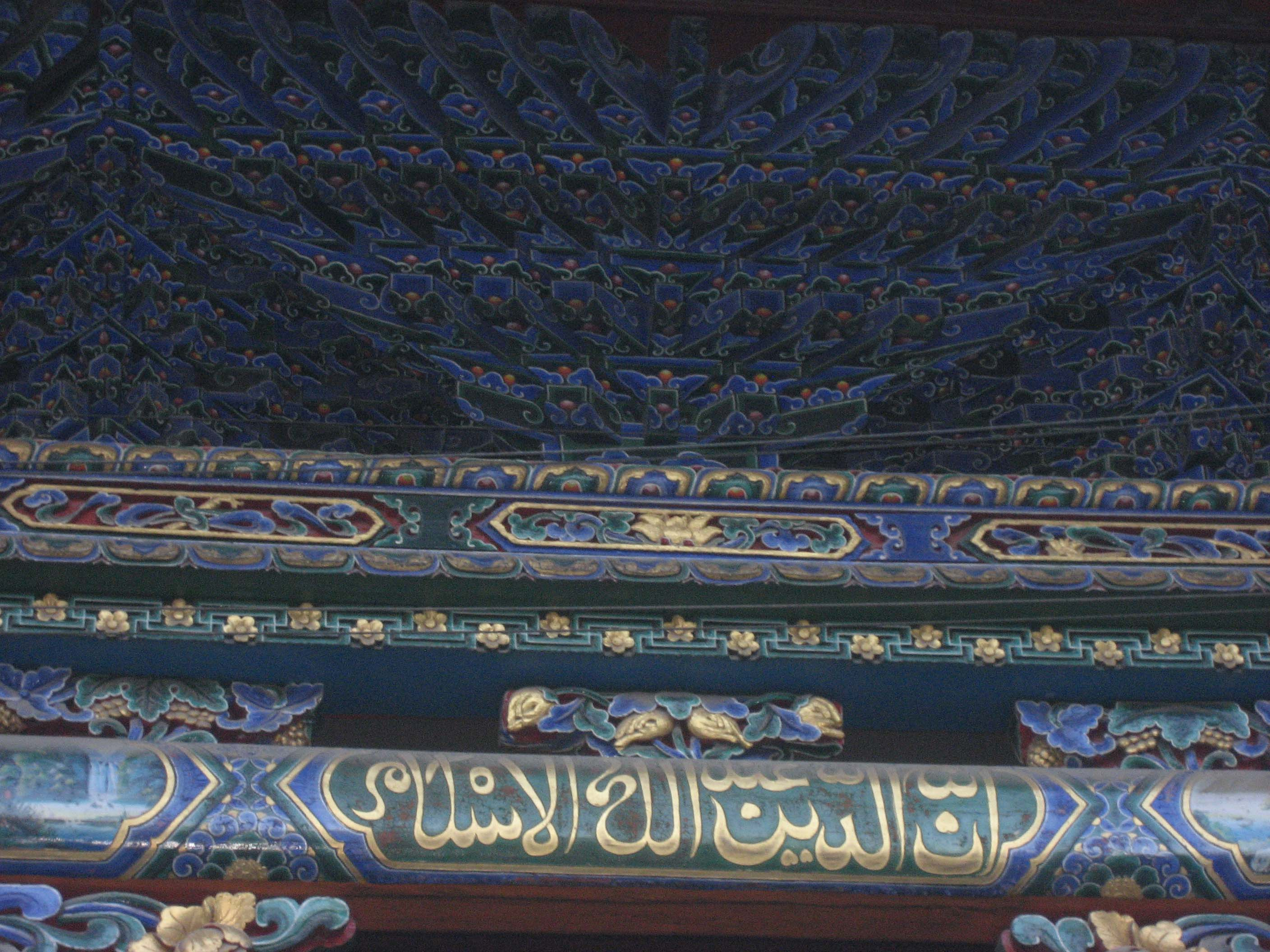 Xining Grand Mosque Details